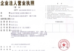杭州华聚复合材料公司