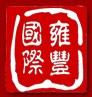 上海雍丰国际贸易有限公司