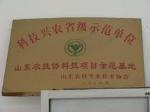 科技兴农省级示范单位