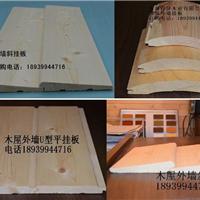 供应松木外墙装饰木挂板