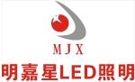 北京明嘉星节能科技有限公司