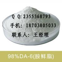 DA-6,DA-6原药,DA-6厂家,DA-6供应商
