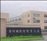 昆山市铭凯欣电子有限公司