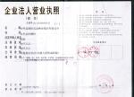河北省安平县博恒制品有限公司