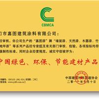 绿色环保节能产品证书