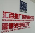 广州隆德光电电子厂