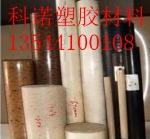 深圳科诺绝缘塑胶材料有限公司