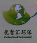 南京优智汇环保科技有限公司