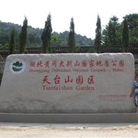 供应天台山武汉园林景观石