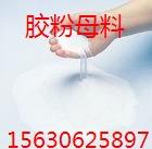 询盘―树脂胶粉胶粉价格