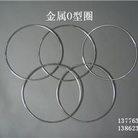 供应金属O型圈-南京进口金属O型圈