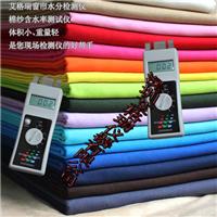 供应纺织品水分仪厂家、图片、价格、性能