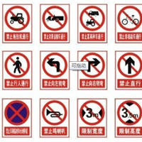 供应交通安全警示标识牌