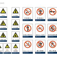 供应工程警示标识牌