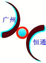 广州恒通机械设备有限公司