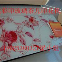供应萝北县陶瓷腰线喷画机厂商