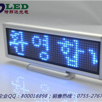 LED桌面屏