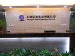 上海巨闽钢铁实业有限公司