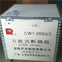 常熟CW1-3200万能式断路器