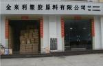 东莞金来利塑胶原料有限公司