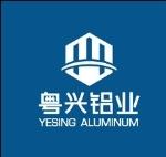 粤兴铝业有限公司