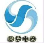东莞市圆梦电器有限公司
