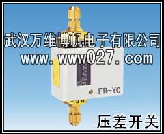 消防新规范用压差开关 可调式压力控制器