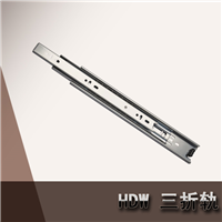 HDW抽屉轨道 抽屉导轨 三节轨导轨 橱柜