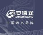 广东安德龙防水建材有限公司