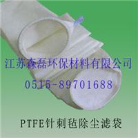 供应电厂专用难处理PTFE除尘滤袋