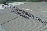 珠海市鲁惠防水补漏隔热工程有限公司