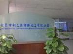 东莞市利之奥塑胶有限公司
