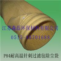 供应P84耐高温针刺过滤毡除尘袋