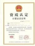 CMA计量资质认证证书
