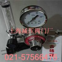 上减YQT-731LR电加热二氧化碳减压阀
