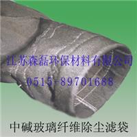 供应中碱玻璃纤维高温除尘滤袋