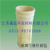 供应过滤用高温玻纤针刺毡除尘滤袋