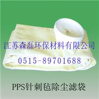 供应 PPS耐高温除尘滤袋