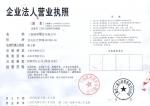 上海联尊物资有限公司