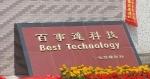 百事达科技(亚洲)有限公司