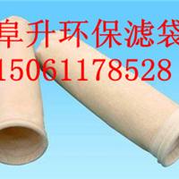 防水玻纤针刺毡耐高温滤袋王桂霞阜升出厂价