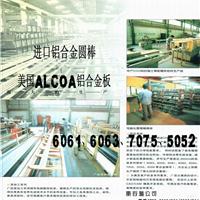 AA6061超厚模具铝板 国产6061铝板