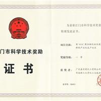 各类认证荣誉证书
