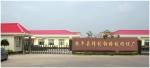 安平县精创钢格板有限公司