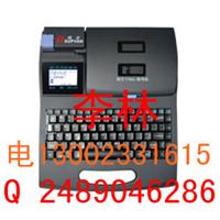 硕方TP66b中文电脑线号印字机/线号机色带