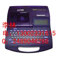重庆佳能丽标C-210E号码管印字机