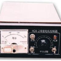 HDK-2型滑差制,乐清专业生产