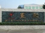 广州丰驰机械五金实业有限公司