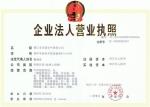 镇江市天涯电气有限公司营业执照