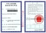 镇江市天涯电气有限公司组织机构代码证